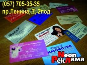 визитки 100шт-29грн