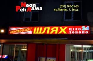 наружная реклама харьков3