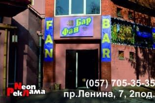 реклама в городе харькове