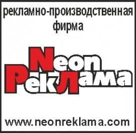 неон реклама логотип