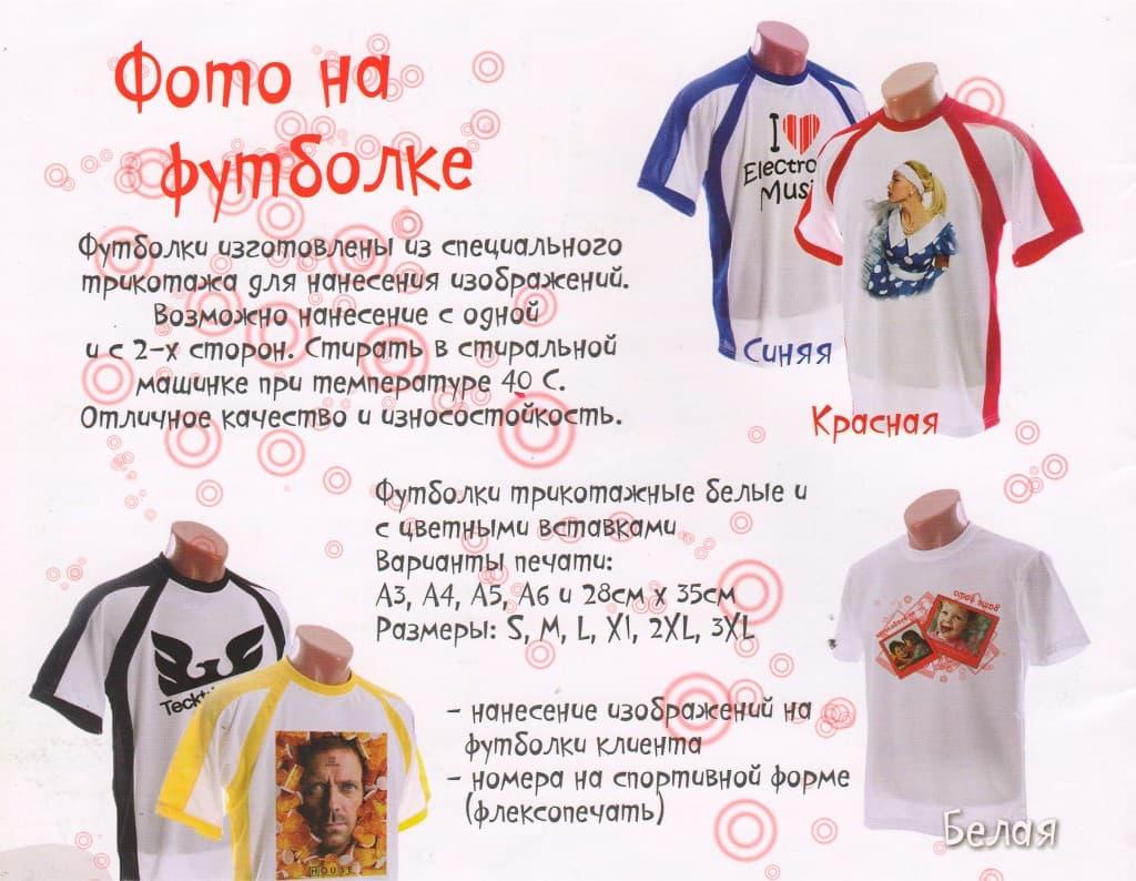 футболки печать фото