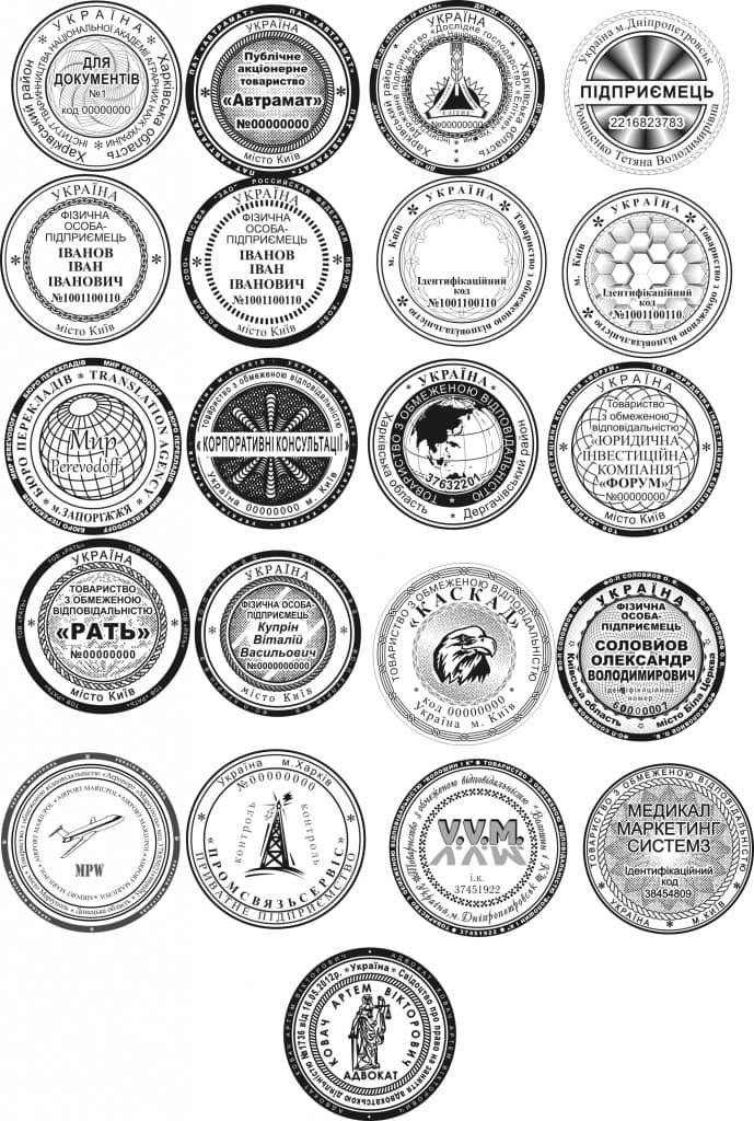 образцы печатей с защитой