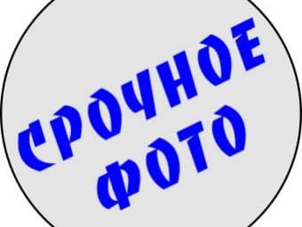изготовление срочного фото Харьков