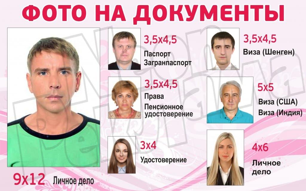 срочное фото на документы Харьков