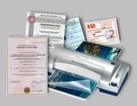 laminirovanie-dokumentov