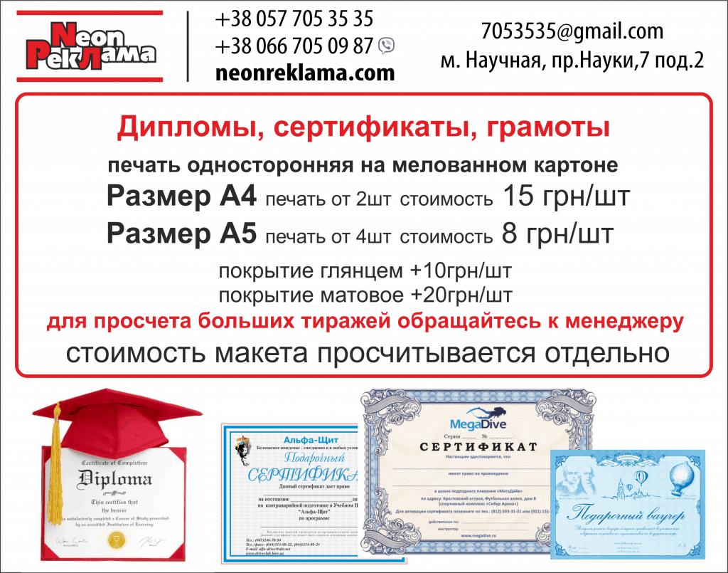 дипломы, сертификаты, грамоты