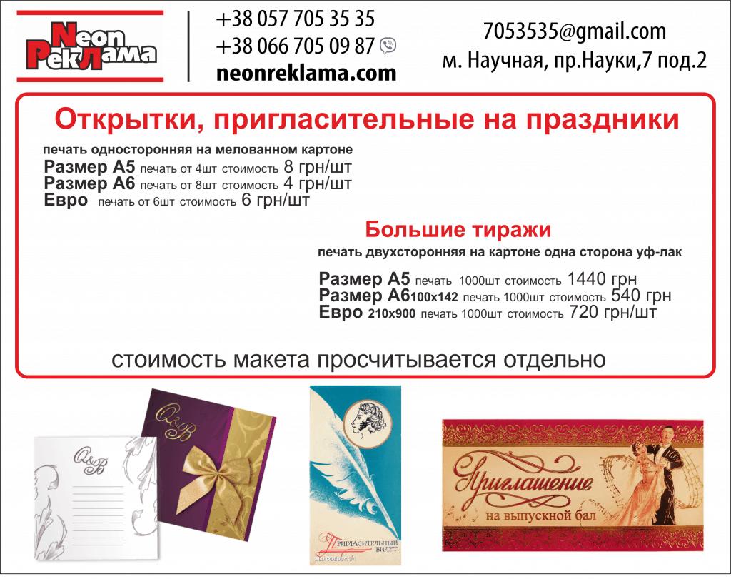 пригласительные, открытки