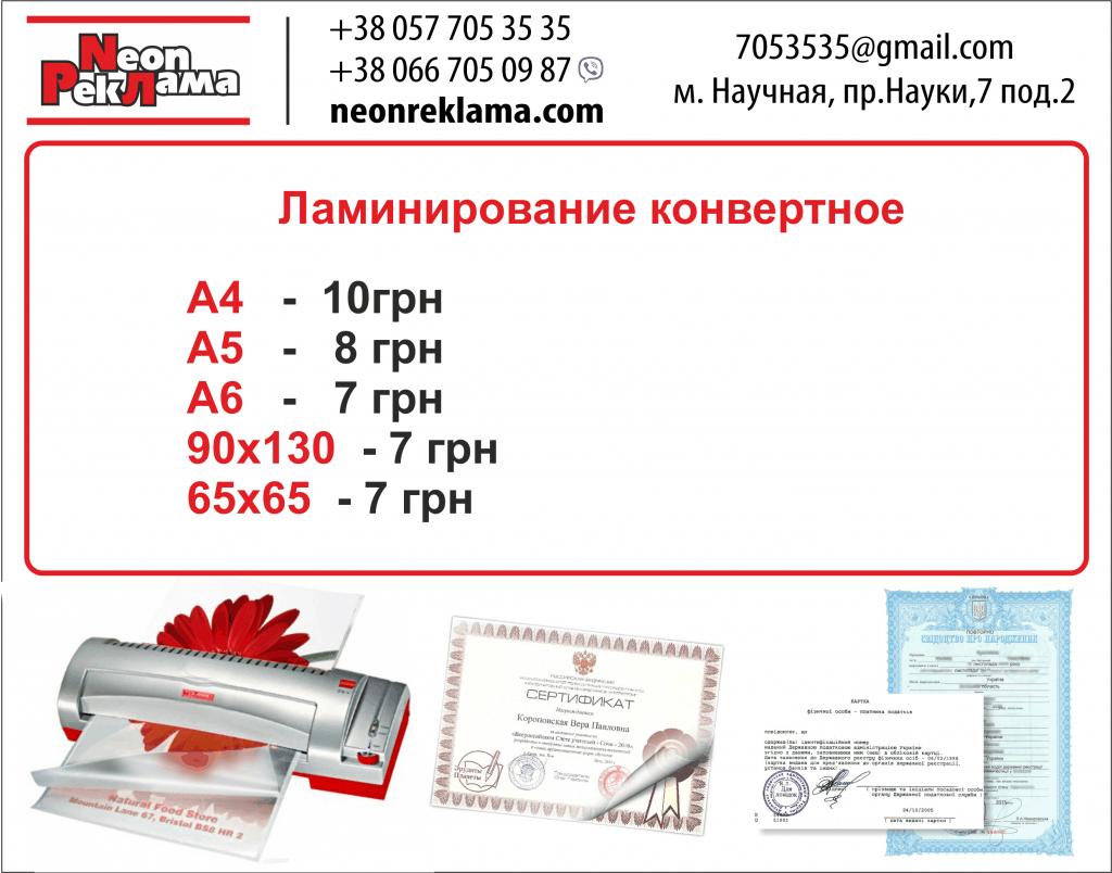 ламинирование документов в Харькове