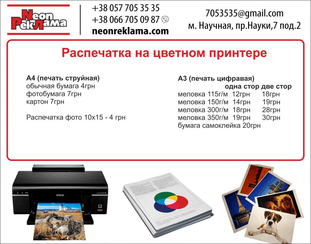 цветная распечатка на принтере Харьков