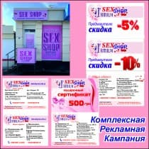 интим открытие магазина