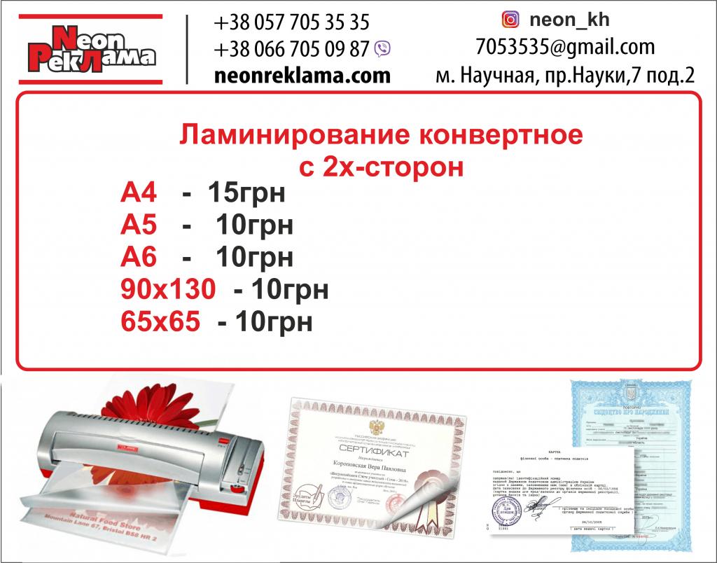 ламинирование документов Харьков