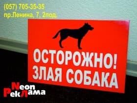 табличка злая собака 2