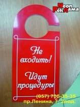 таблички на ручку двери