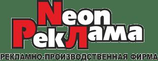 NeonReklama, НеонРеклама, Рекламно-производственная фирма